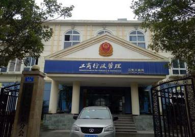 江东工商所